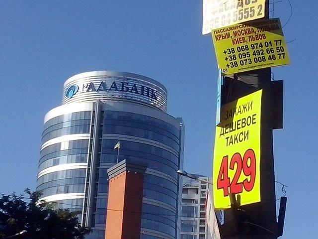 Днепр снова заполонила сепаратистская реклама (фото)