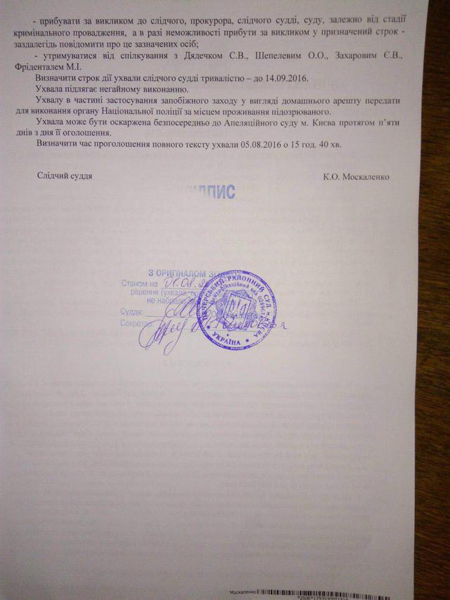 Экс-губернатора Днепропетровской области посадили под домашний арест
