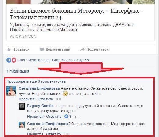 Епифанцева пожалела убитого боевика Моторолу