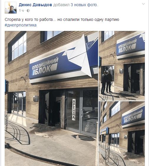 После скандала 9 мая в Днепре сожгли офис Оппоблока (ФОТО)