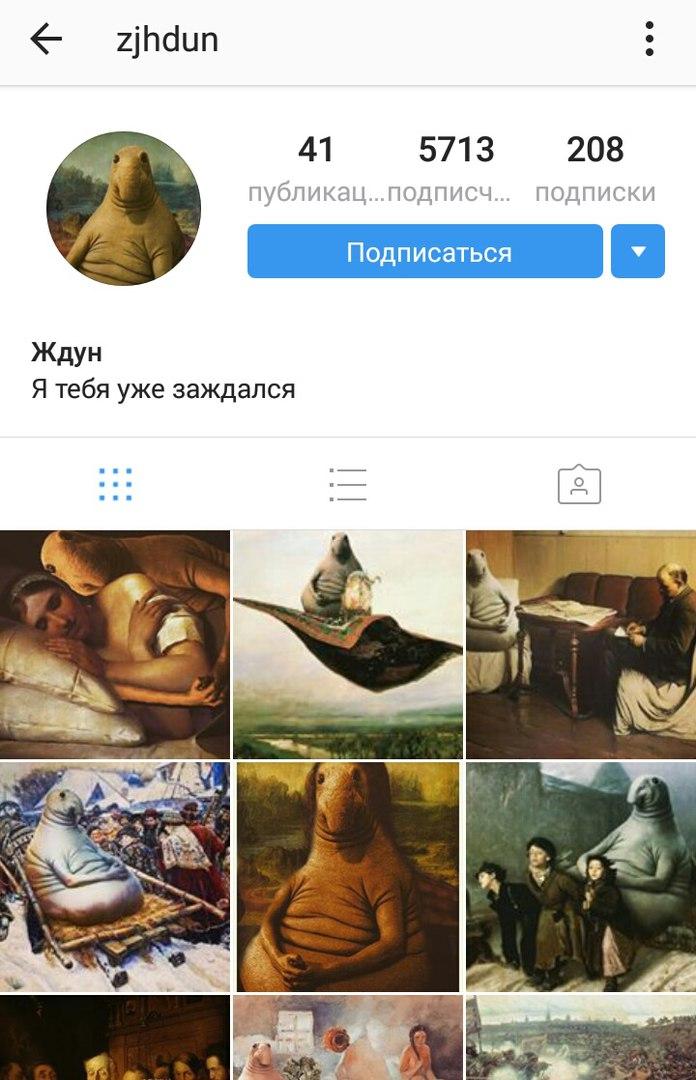 У Ждуна появился собственный инстаграм