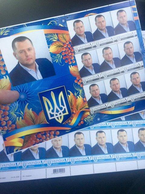 Укрпочта выпустила марку с Борисом Филатовым (фото)