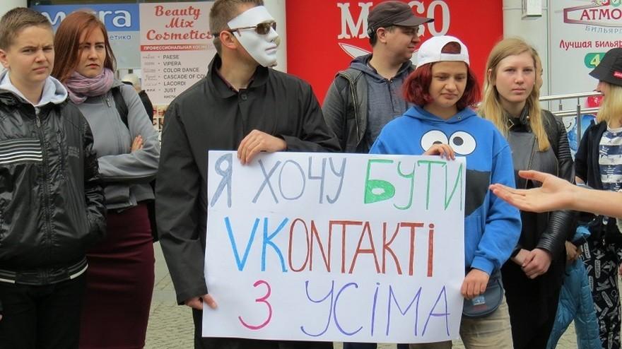 В центре Днепра прошел митинг против запрета социальных сетей (фото, видео)