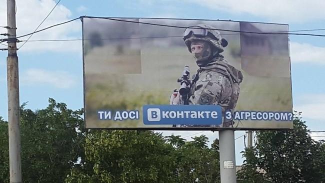 В Днепре появилась впечатляющая антиреклама российских соцсетей (ФОТО)