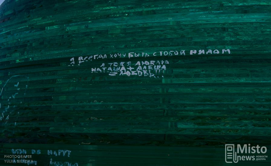 Вандалы снова испортили Шар на Набережной (фото)